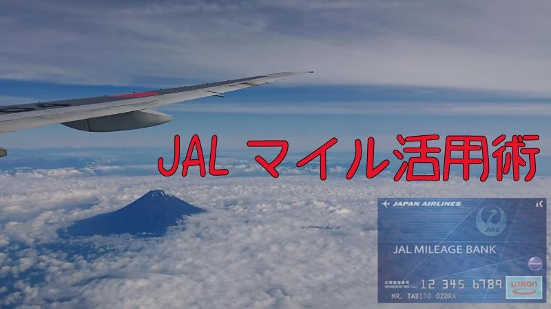JALマイル活用術