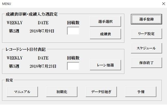 ボウリングリーグ戦MENU~LTB編