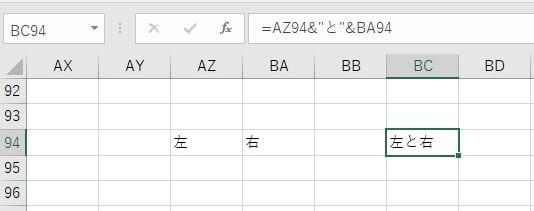 2つのセルの値をくっつける