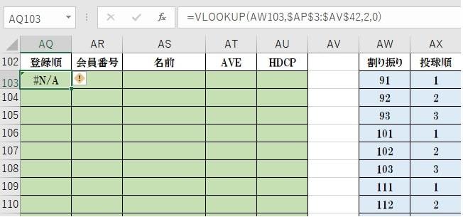 VLOOKUPでデータ検索2