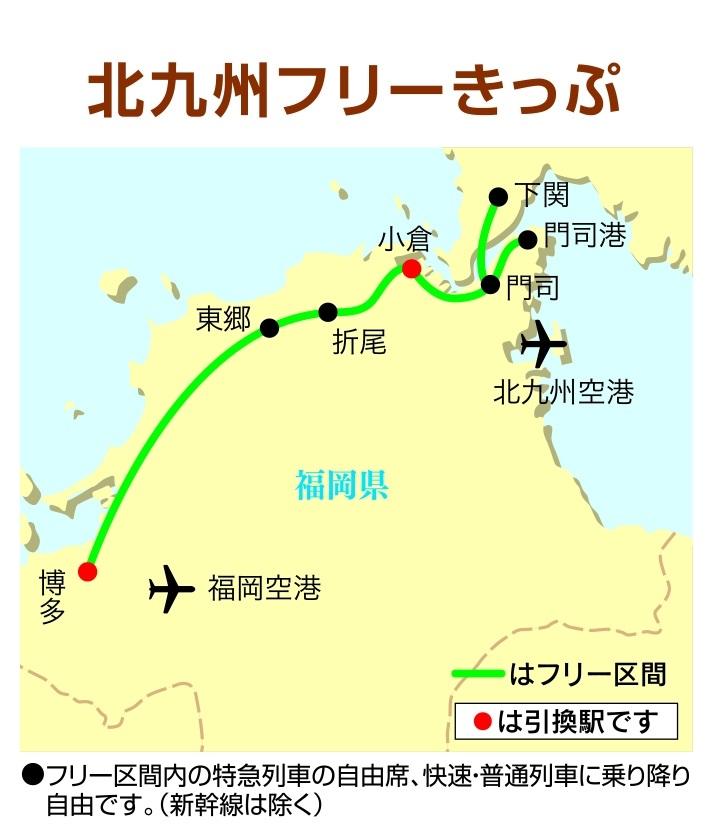 どこかにマイル北九州フリーきっぷ
