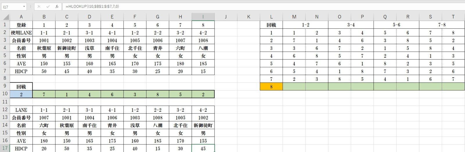 ボウリングリーグ対戦表自動変換エクセル