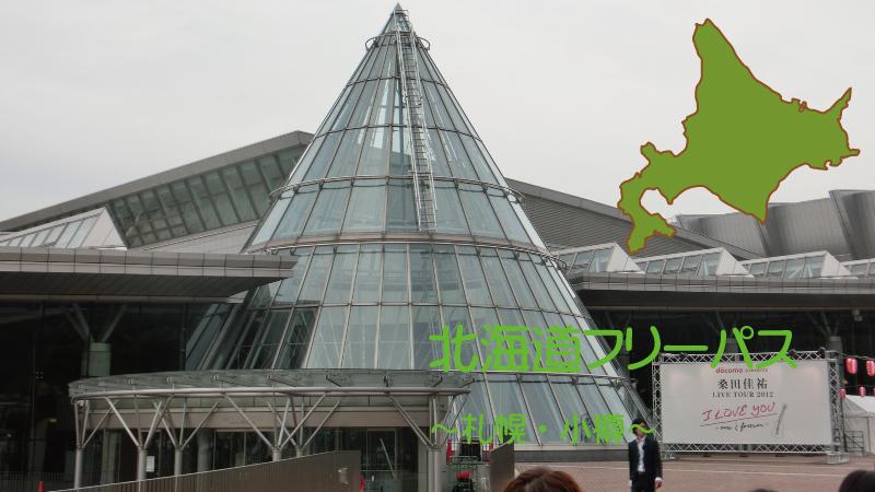 札幌フリーパス