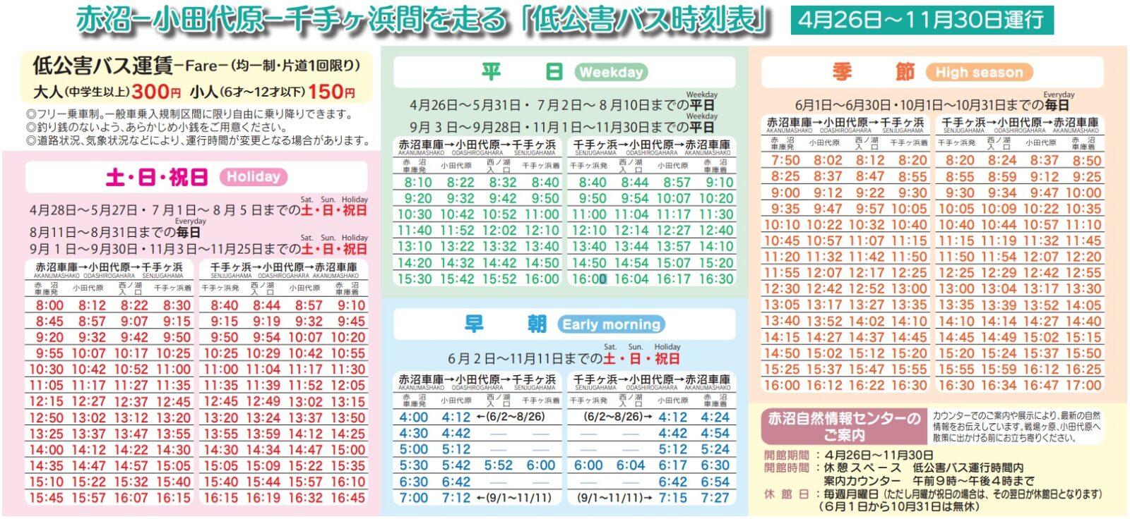 小田代原バス時刻表