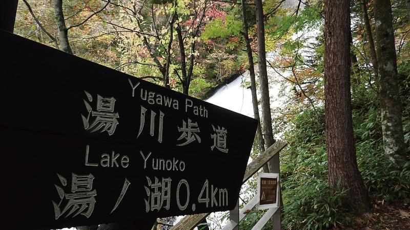 湯滝から湯ノ湖看板