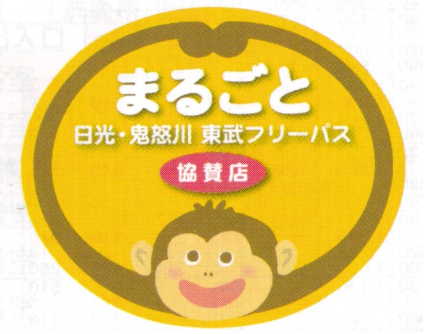 まるごと日光東武フリーパス割引