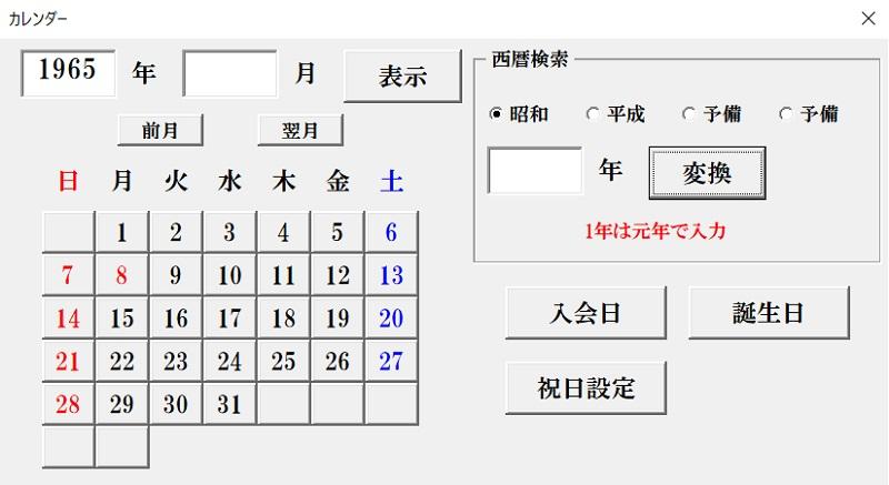 カレンダー和暦西暦変換