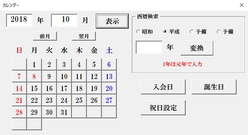 和暦西暦対応VBAカレンダー