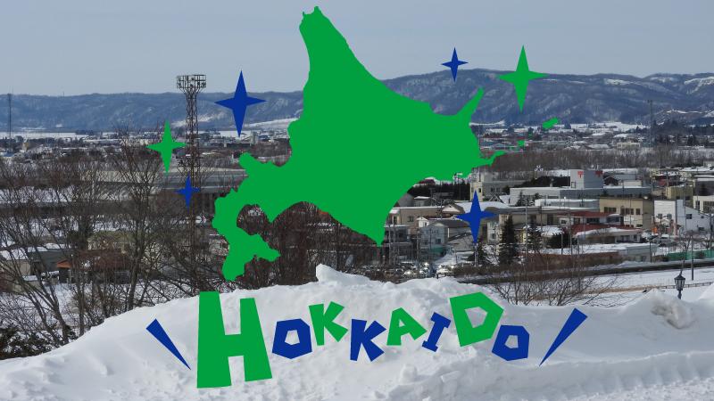 北海道フリーパス