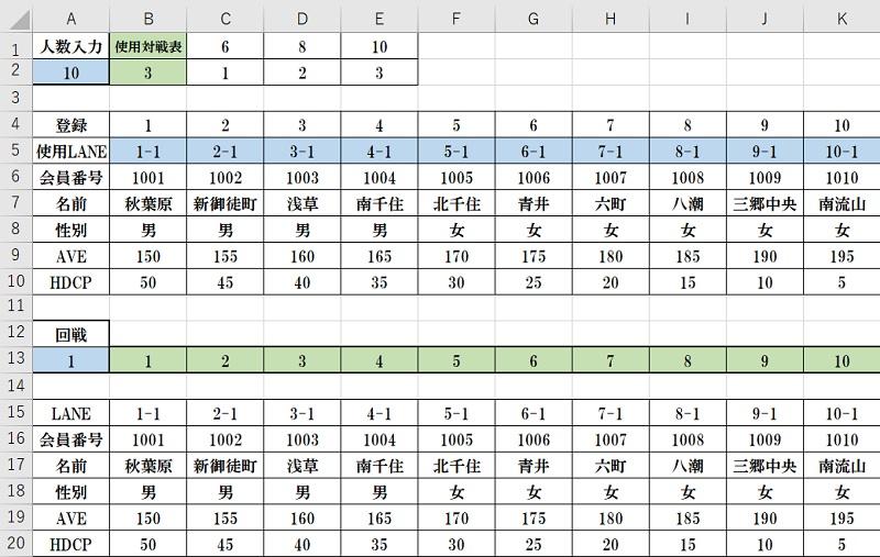 リーグ対戦表自動判別2