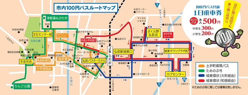 弘前市内100円バス1日乗車券