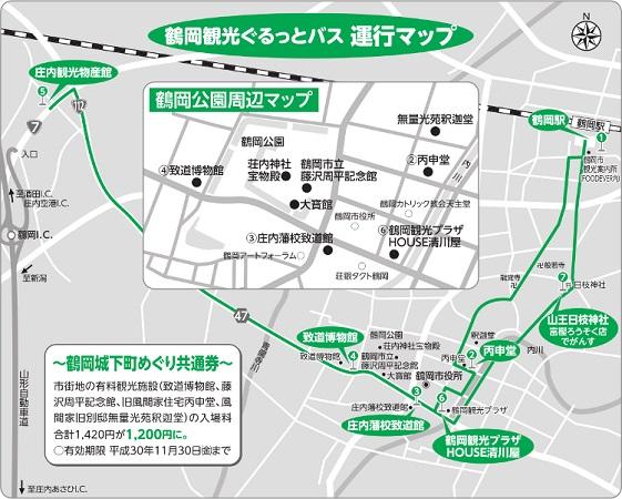 鶴岡観光ぐるっとバスエリア