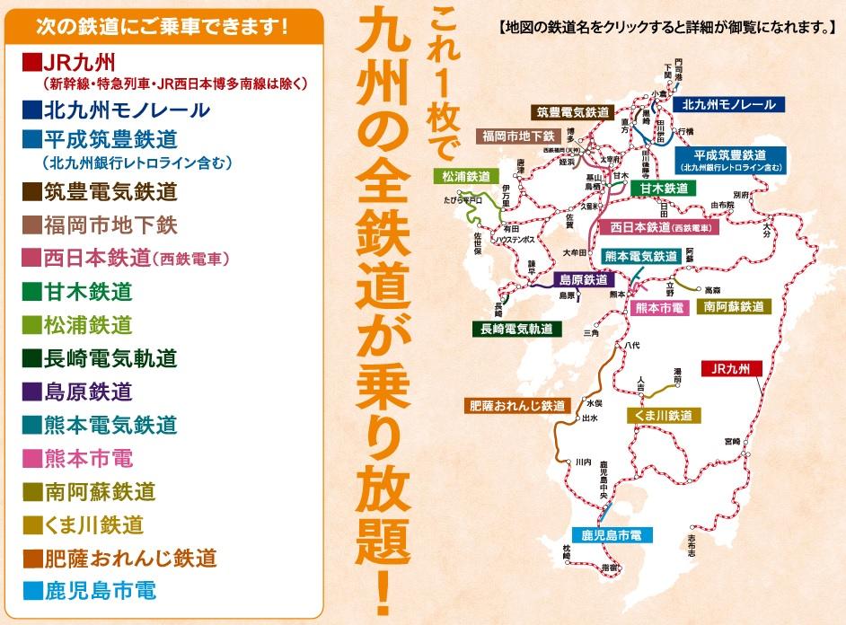 旅名人九州満喫きっぷフリーエリア