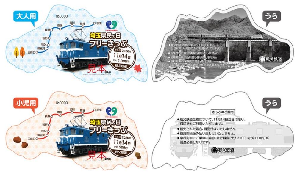 埼玉県民の日フリーきっぷ秩父鉄道