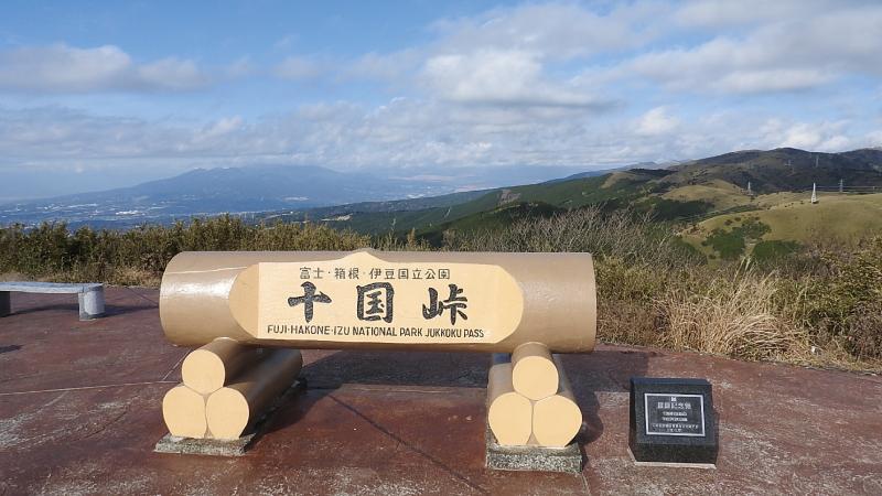 雲に隠れた十国峠からの富士山
