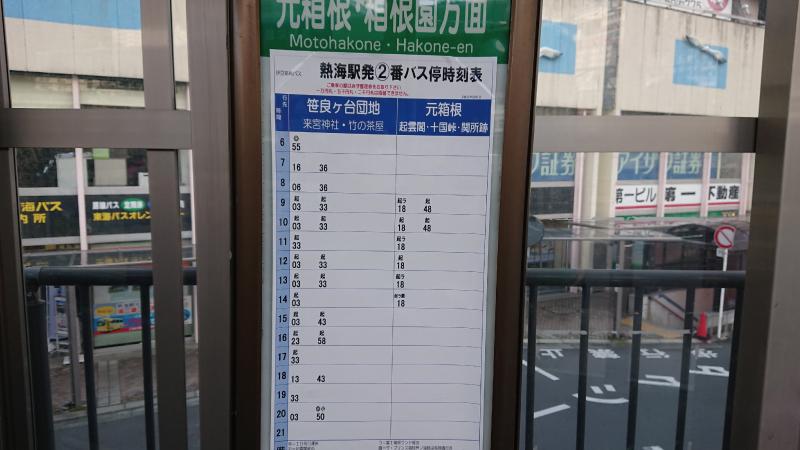 元箱根行きバス