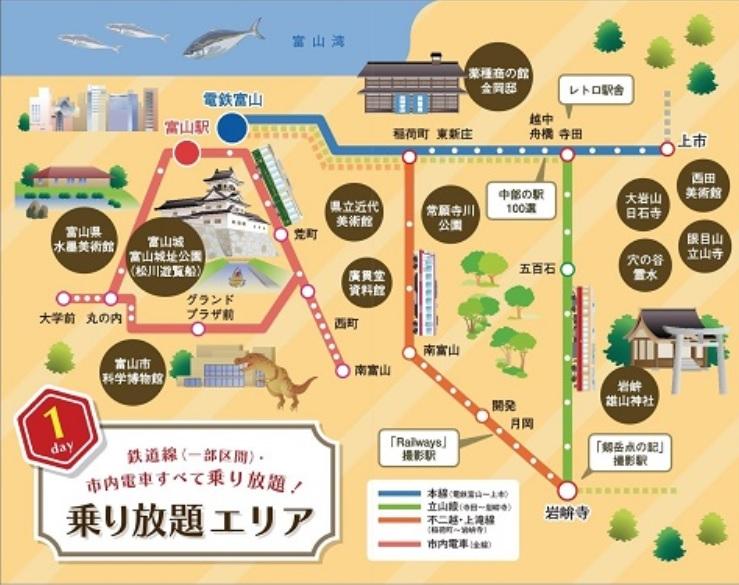富山地鉄観光列車フリーきっぷ