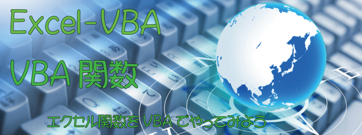 VBA関数