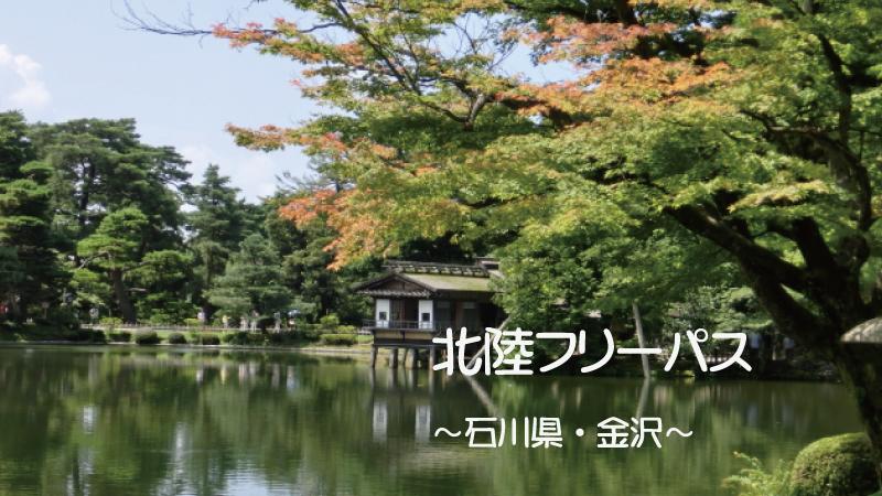 兼六園・金沢フリーパス