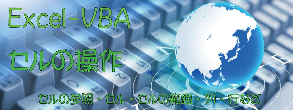Excel-VBAセルの操作