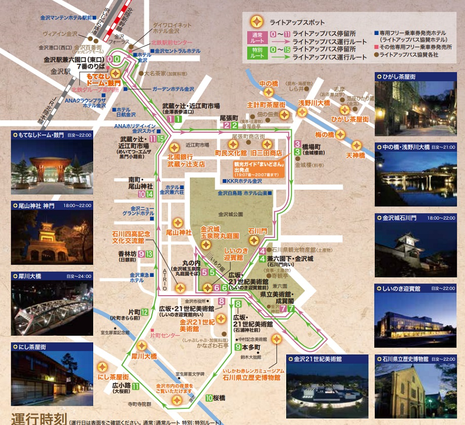金沢ライトアップバス路線図