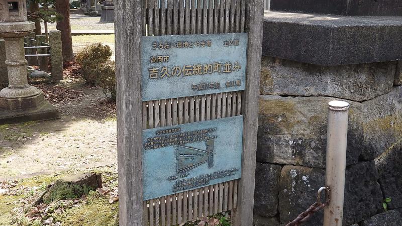 高岡市吉久地区歴史町並標識
