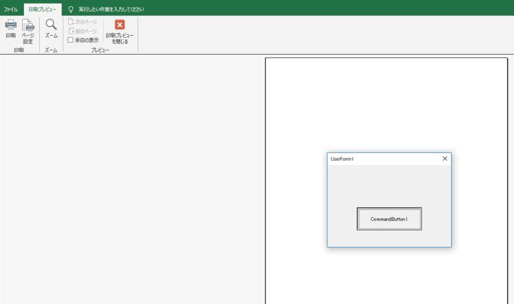VBAコードユーザーフォームプレビューエラー