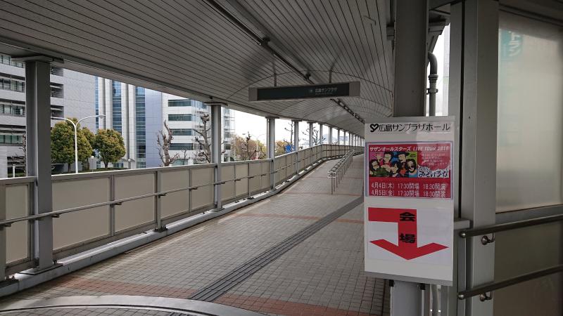 ふざけるなツアー広島公演案内パネル