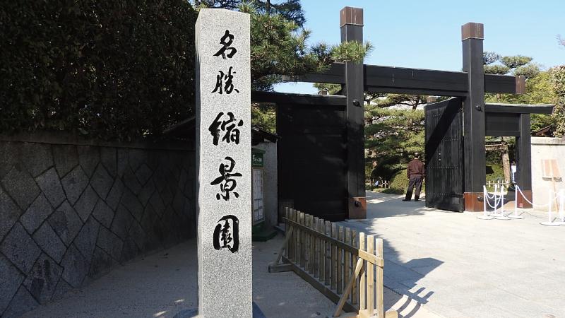広島日本庭園縮景園