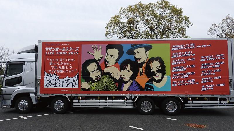 サザン広島公演ツアートラック