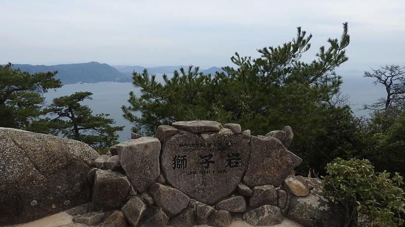 宮島獅子岩展望台