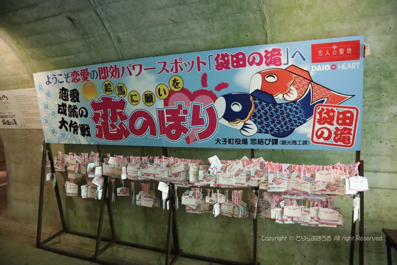 袋田の滝恋のパワースポット