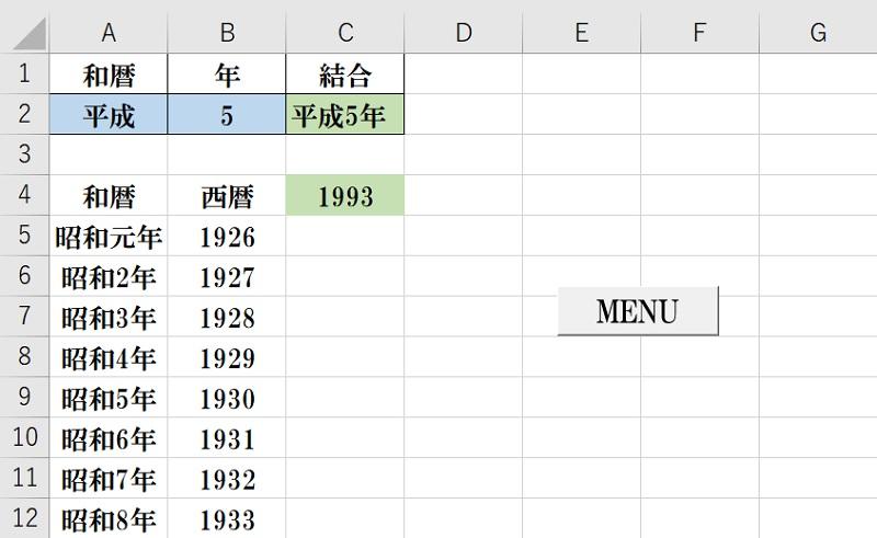 和暦から西暦に変換