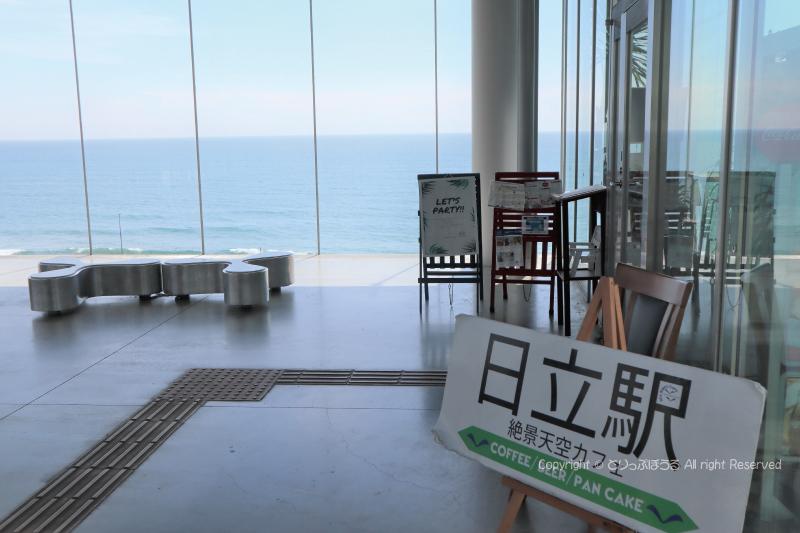日立駅絶景カフェ待合スペース