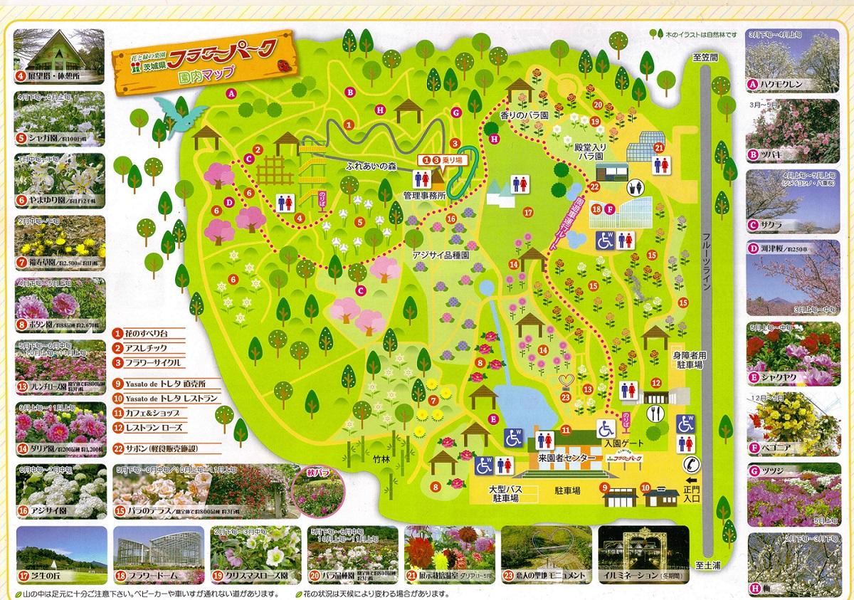 茨城県フラワーパーク園内マップ
