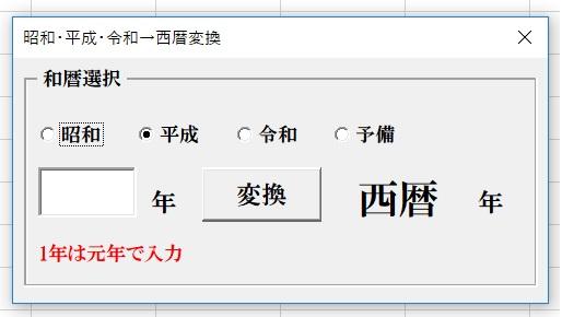 和暦西暦変換ユーザーフォーム