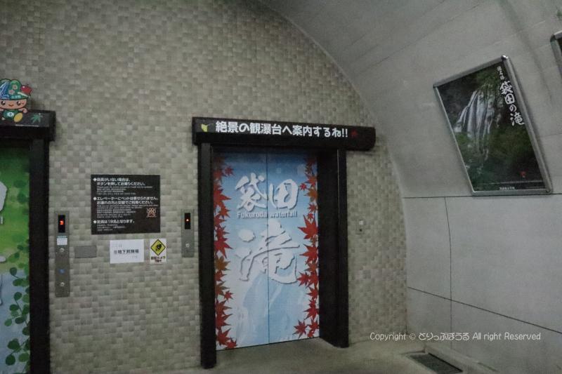 袋田の滝エレベーター