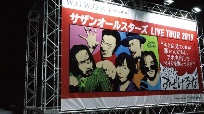 サザン札幌公演終了後