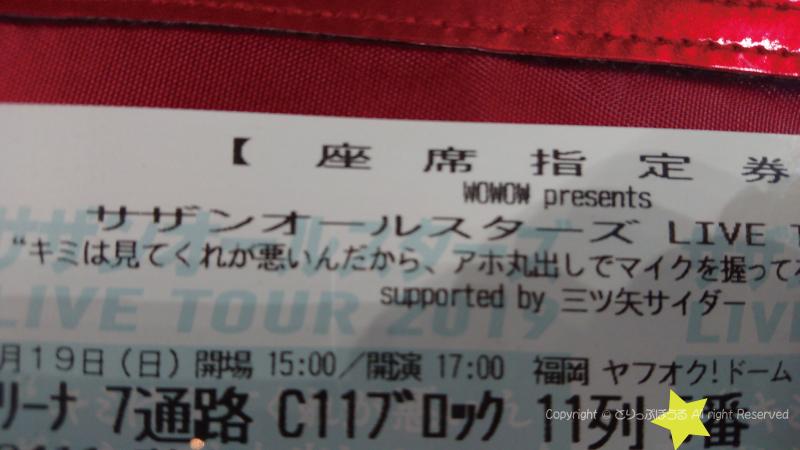 福岡公演チケット
