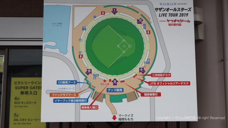 福岡ドーム案内板