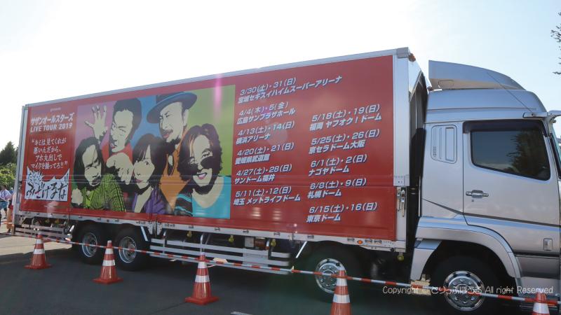 ツアートラック札幌