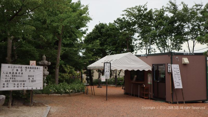 二本松寺あじさいの杜入口
