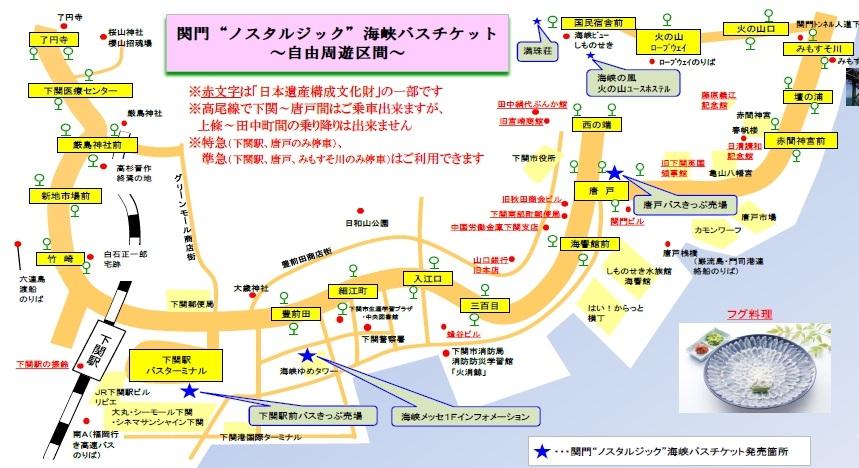 関門ノスタルジック海峡バスチケット