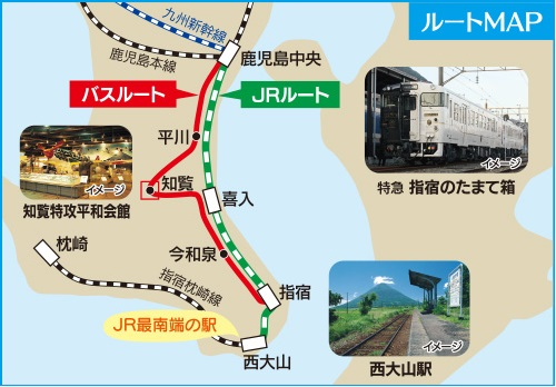 指宿レールバスきっぷ