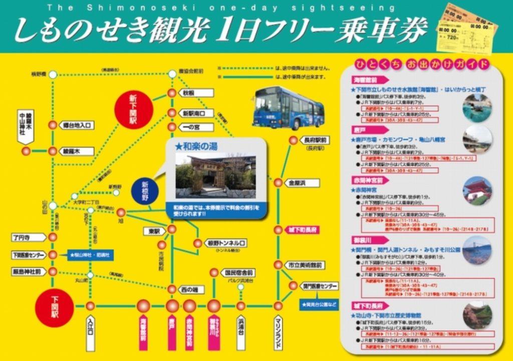 しものせき観光1日フリー乗車券路線図