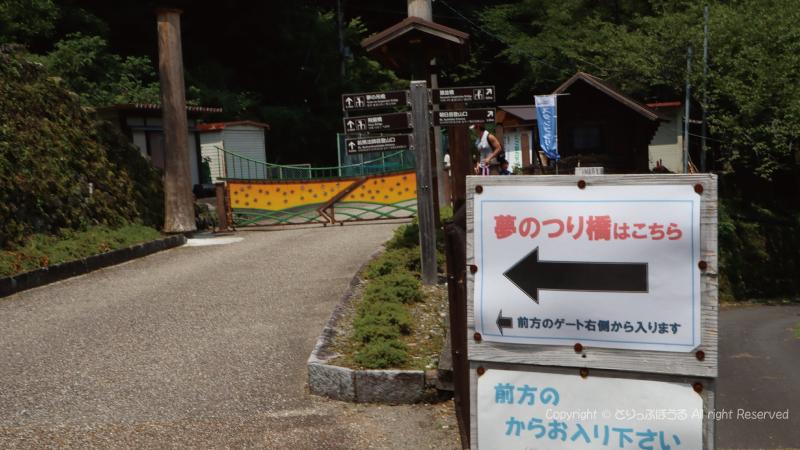 夢の吊橋プロムナードコース入口