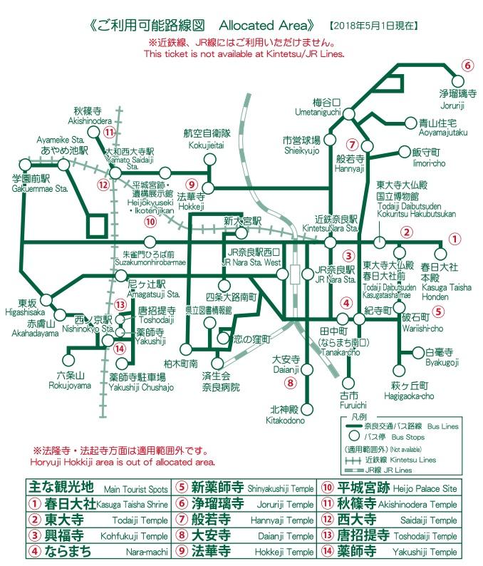 奈良公園・西の京 世界遺産 1-Day Passフリーエリア
