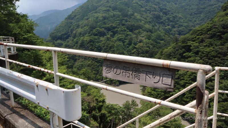 夢の吊橋下り口