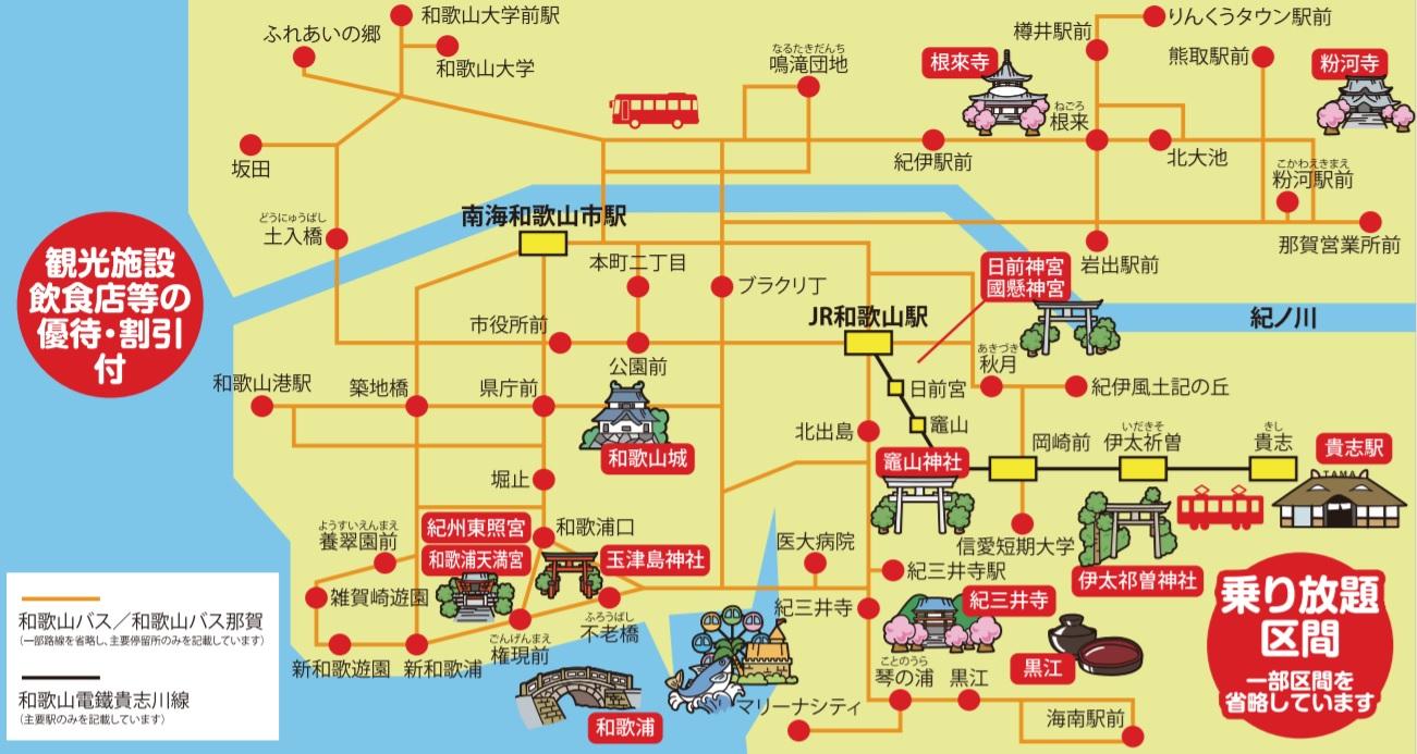 バス旅・鉄旅乗り歩きっぷ