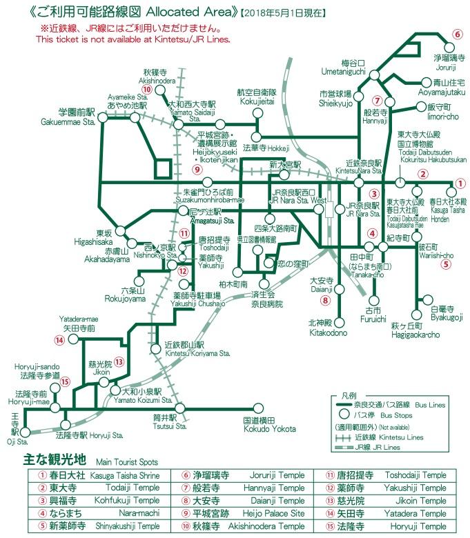 奈良公園・西の京・法隆寺 世界遺産 1-Day Pass Wideフリーエリア